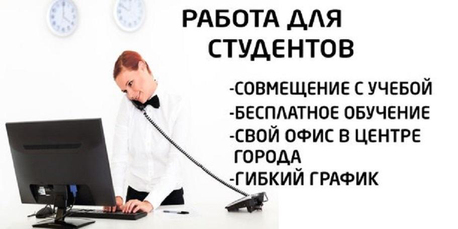 вам работа для студентов с зарплатой ежедневной настоящее время